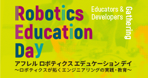 Robotics Education Dayイメージ