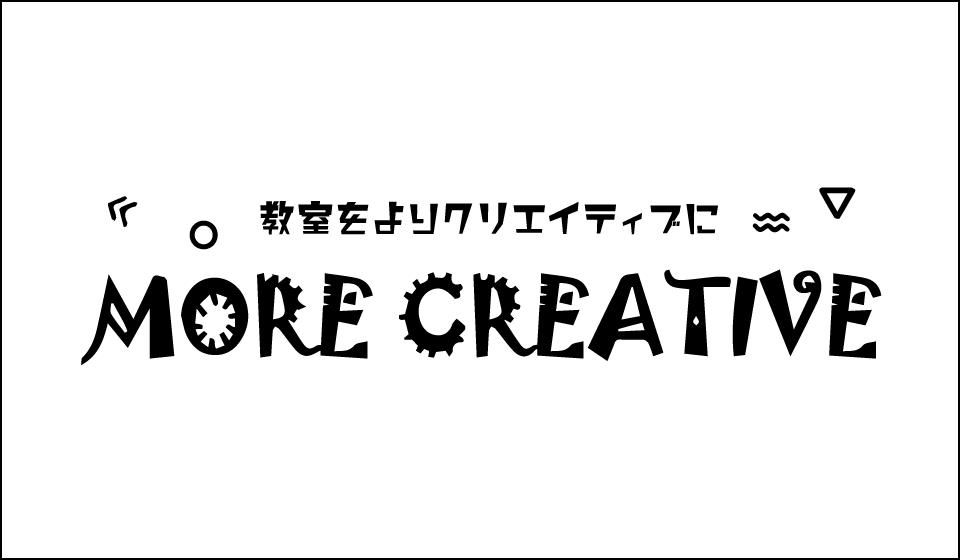 MORE CREATIVEシリーズ