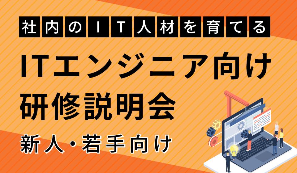 ITエンジニア向け研修説明会