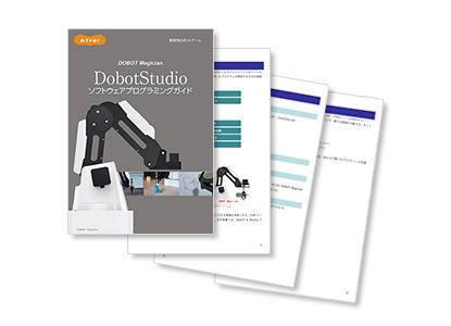 DOBOT Magician DobotStudio プログラミングガイド