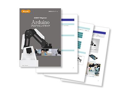 DOBOT Magician Arduinoプログラミングガイド
