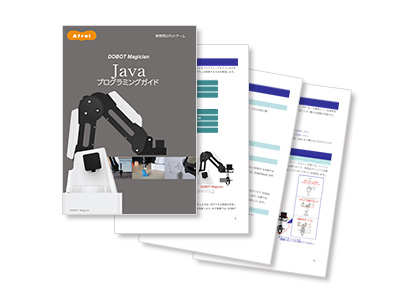DOBOT Magician Javaプログラミングガイド